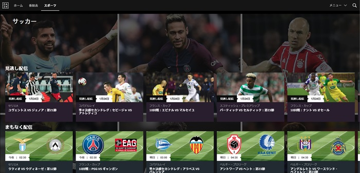 DAZNのサッカーコンテンツ画面