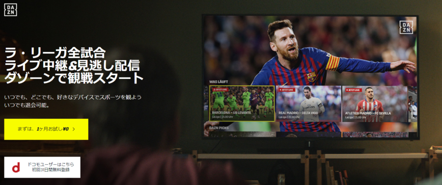 DAZNのスペイン、ラリーガ用のランディングページのスクリーンショット(PC画面)