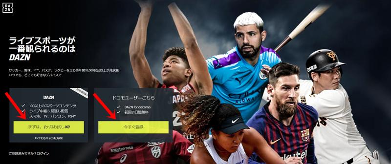 2019年後期のDAZNのスポーツ版トップページの申込ボタンに赤色の矢印を入れたスクリーンショット