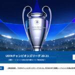WOWOWのUEFAチャンピオンズリーグ放送決定のお知らせ