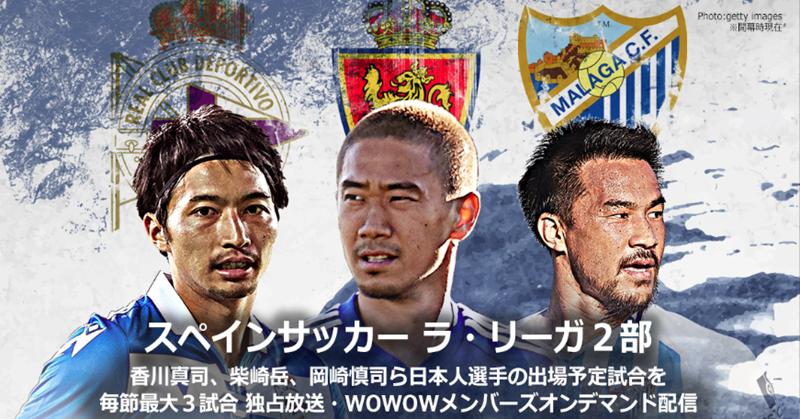 WOWOW公式サイトにある柴崎岳、香川真司、岡崎慎司のリーガ2部用の宣伝バナー