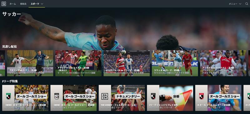 DAZNの2019年のサッカーコンテンツのメニュー画面のスクリーンショット(PC)