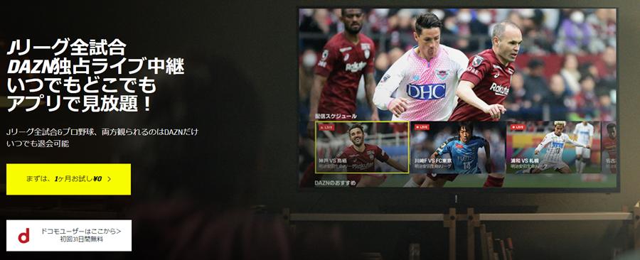 DAZNの2019Jリーグ用のランディングページのスクリーンショット(PC)