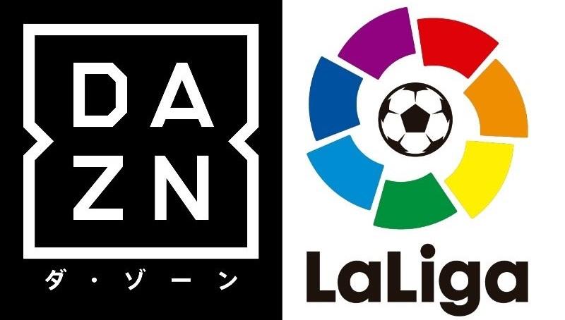 DAZNとリーガのロゴ