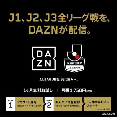 Jリーグを配信するDAZNの紹介画像