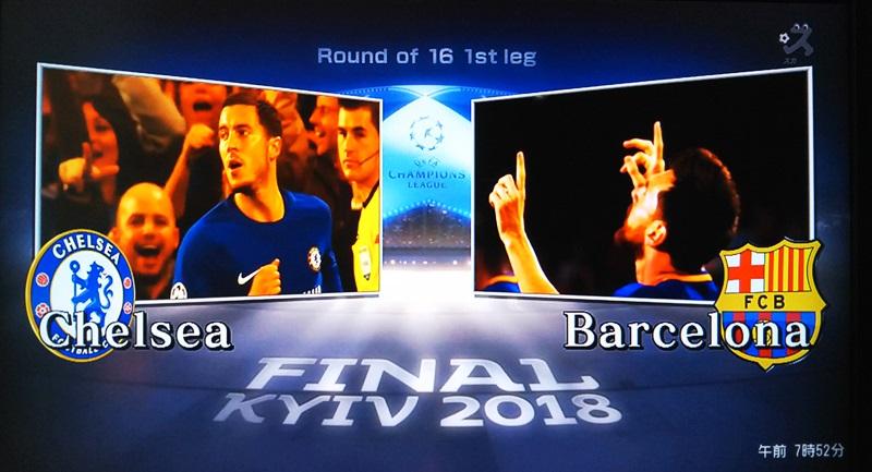 17/18チャンピオンズリーグ決勝トーナメント1回戦1st Legのチェルシー対バルセロナの宣伝画面