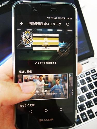 スマホでDAZNのJリーグの磐田×川崎のハイライトをみている様子