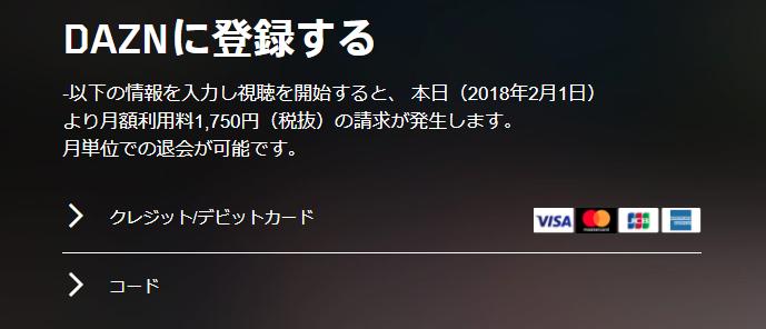 DAZNの再加入画面