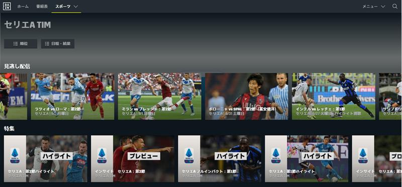 DAZNのセリエAのコンテンツメニュー(PC)