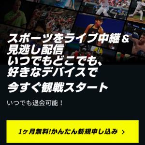 DAZNの新規アカウント登録画面のスクリーンショット(モバイル)