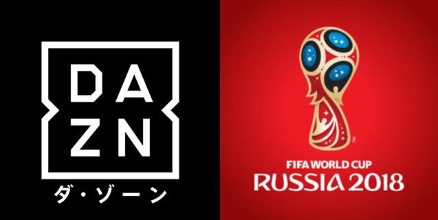 DAZNとロシアワールドカップのロゴ