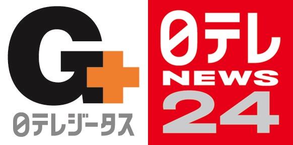 日テレジータスと日テレNEWS24のロゴ