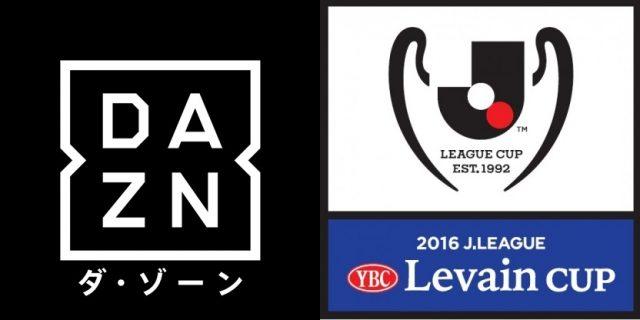 DAZNとルヴァンカップのロゴ