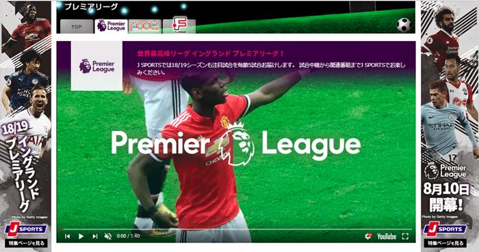Jsportsのプレミアリーグ特集ページのスクリーンショット