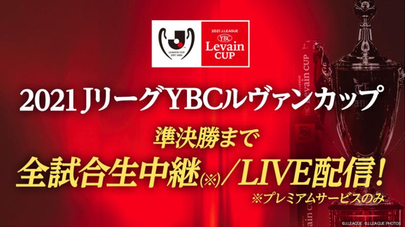ルヴァンカップ2021のスカパー宣伝バナー