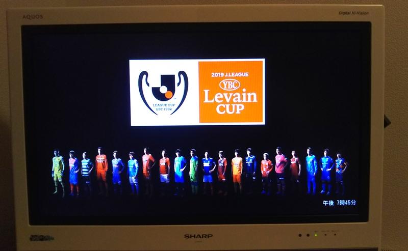 スカパー中駅でのルヴァンカップロゴがテレビに映っている様子