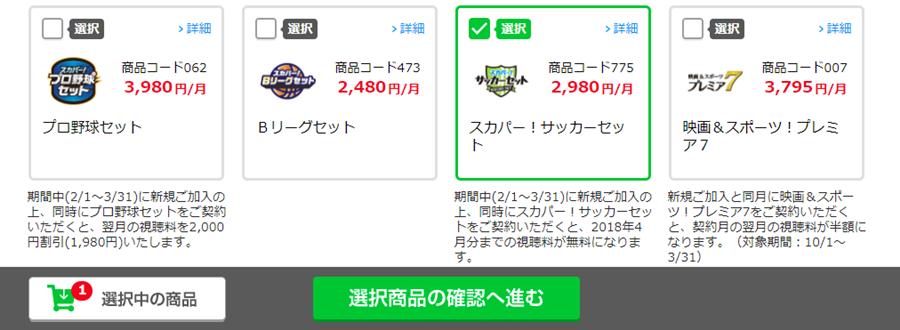 スカパーの申込画面でスカパーサッカーセットを選ぶ所