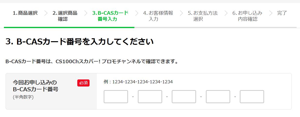 スカパーの申込途中のB-CASカード番号の入力画面