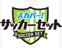 スカパー!サッカーセットのロゴ