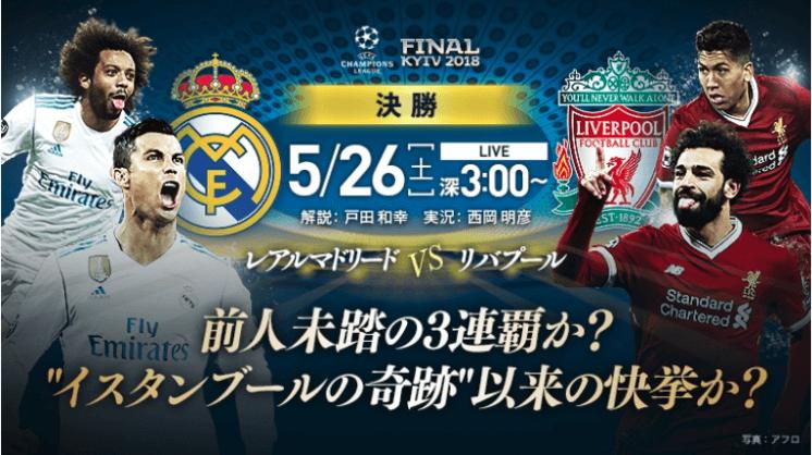スカパー!での17-18シーズンCL決勝の宣伝画像