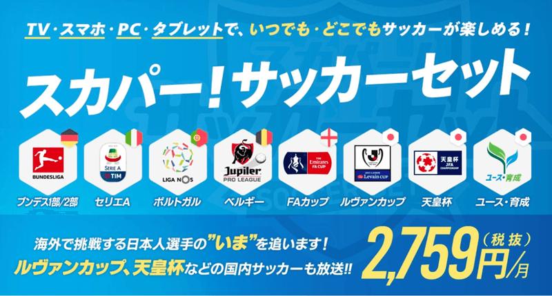 2018-19新シーズンのスカパーサッカーセットの宣伝バナー画像