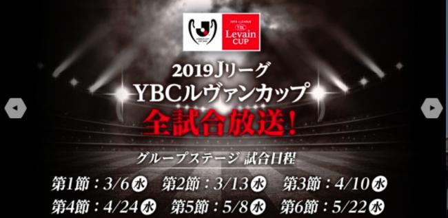スカパーサッカーセットのYBCルヴァンカップ全試合放送の紹介バナー
