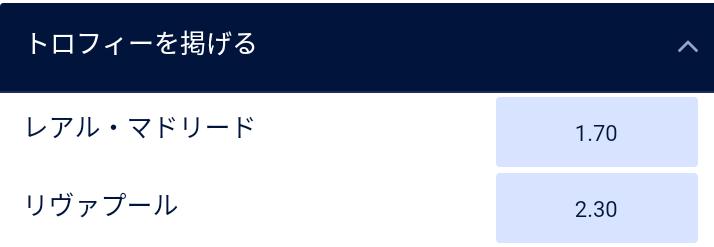 ウィリアムヒルのリバプールとレアルマドリードのCL決勝オッズのスクリーンショット