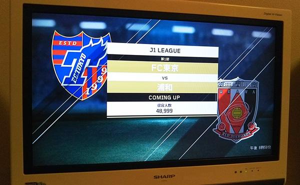 DAZNのJリーグ、FC東京×浦和レッズの試合をテレビで見ている様子