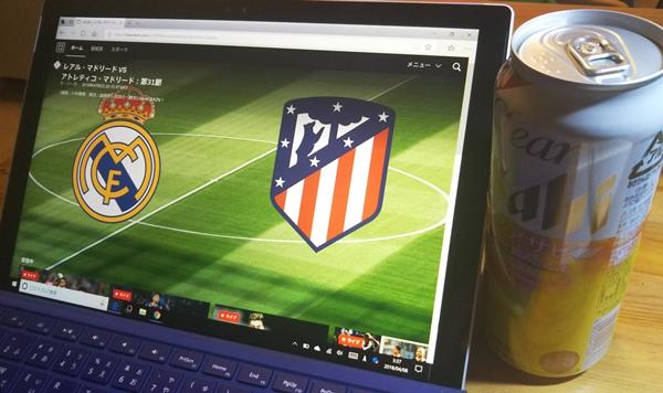 DAZNのマドリードダービーの試合前画面とビール