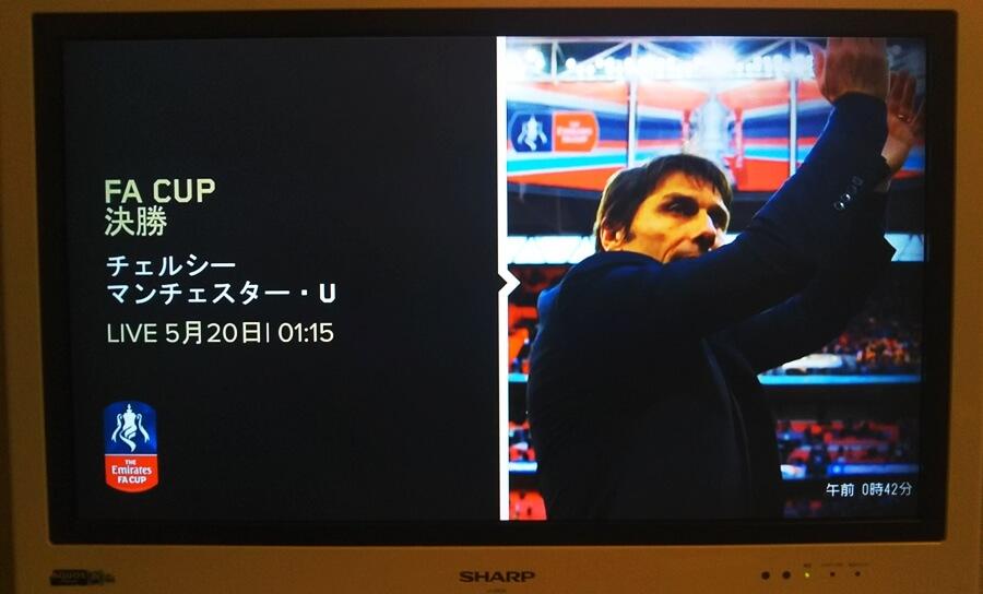 DAZNでのイングランドFAカップの宣伝CM