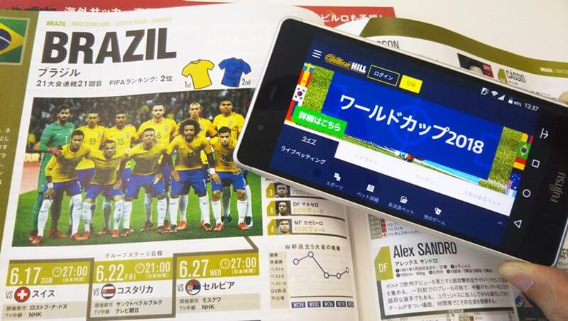 選手名鑑のブラジル代表紹介ページの上に、ウィリアムヒルを表示させたスマホ