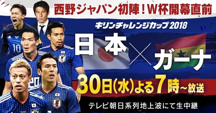 テレビ朝日のキリンチャレンジカップ、日本対ガーナ戦の宣伝画像