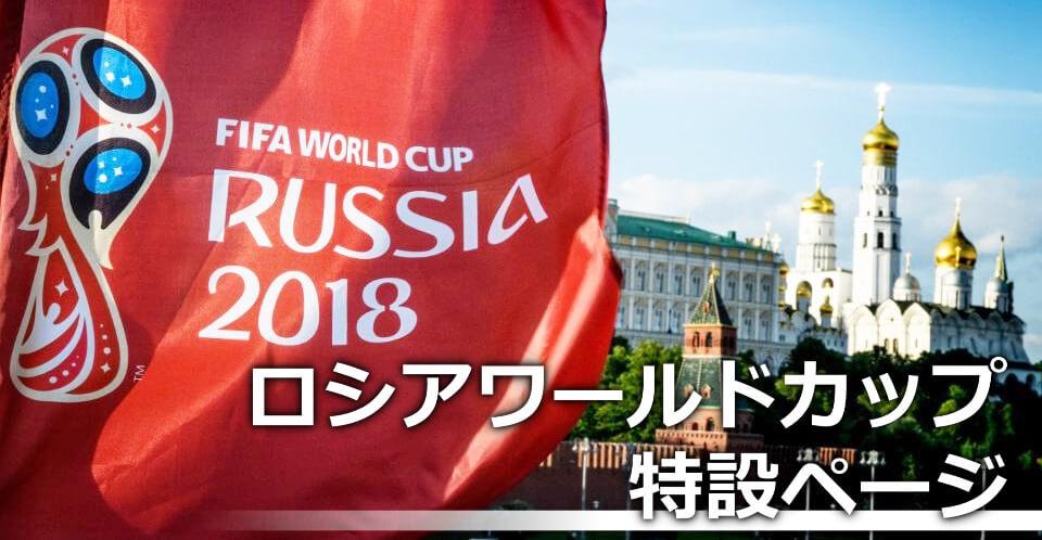 ロシアワールドカップ特設ページのTOP画像