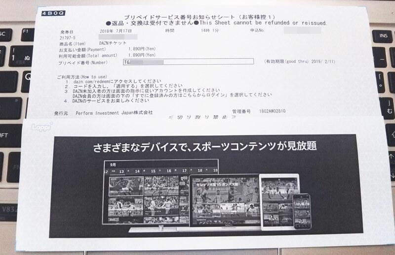 シリアルコードが記載されたDAZNチケットの用紙