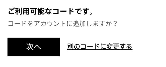 DAZNチケットのコード入力後の確認メッセージのスクリーンショット