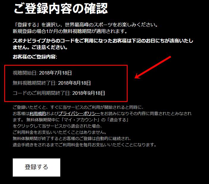 DAZNチケットのアカウント登録情報画面のスクリーンショット(デスクトップ)