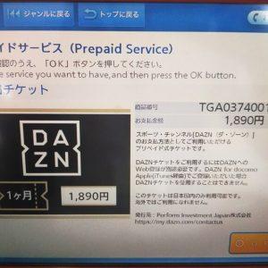 Loppiで表示されるDAZNチケットの案内画面