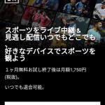DAZNの2018年後半のTOPページ画面(モバイル)