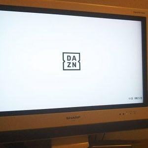 テレビに映るDAZNのロゴ