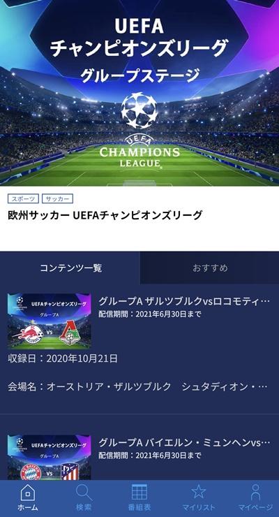 チャンピオンズ リーグ wowow