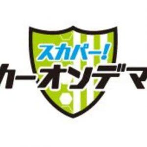スカパーオンデマンドのロゴ