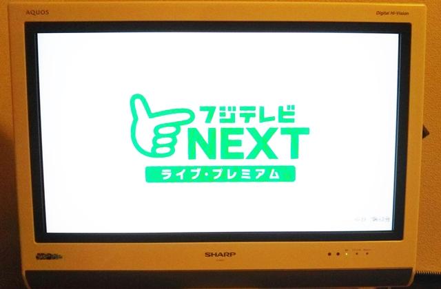 テレビにフジテレビNEXTのロゴが映っている様子