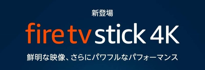 fire rv stick 4kのバナー