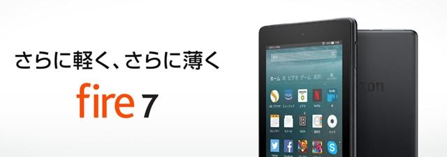 Amazon Fire 7タブレットの公式宣材写真