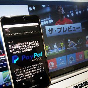 PayPalアカウントでDAZNをパソコンで視聴している様子