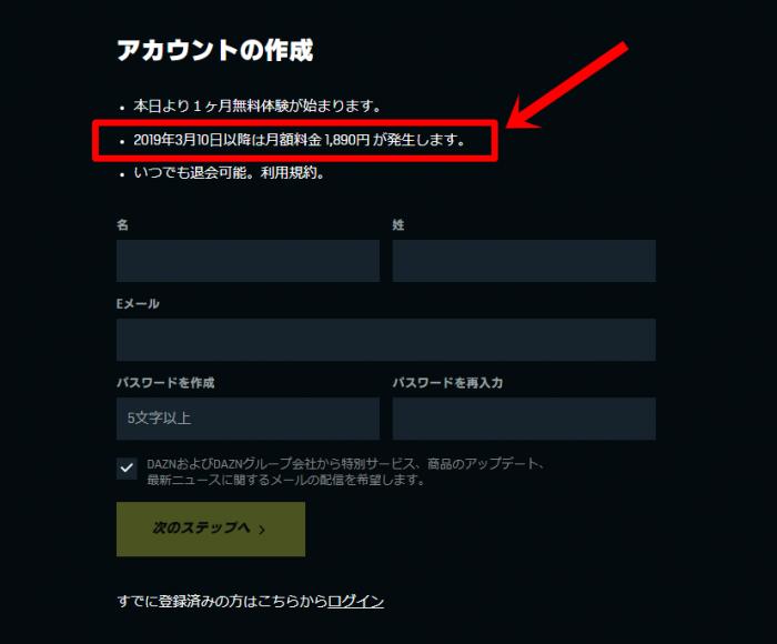 DAZNの申込画面(無料体験終了日を赤枠で囲んだPC画面)