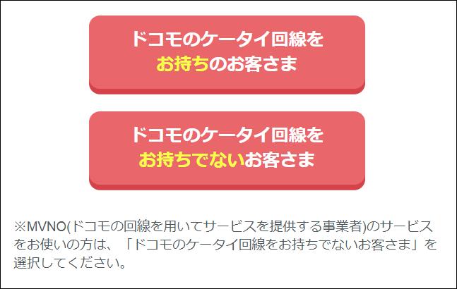 DAZN for docomoの申し込み手続き画面のスクリーンショット(PC画面)