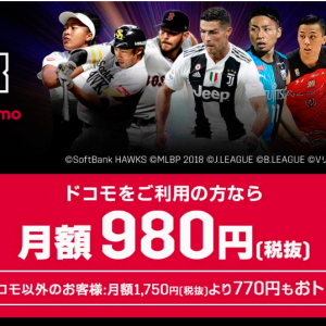DAZN for docomoのTOPページバナー