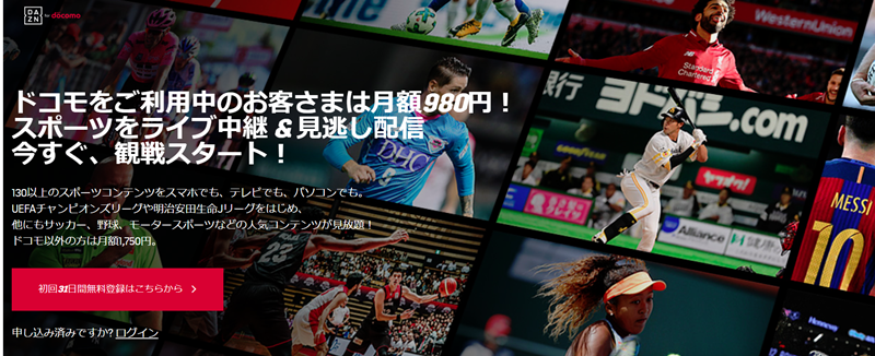 DAZN for docomoのPCトップ画面