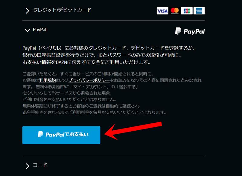DAZNの支払い情報を選択時のPaypals詳細画面(PC画面)